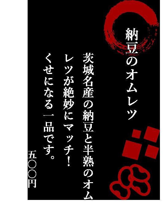 茨城名産の納豆と半熟オムレツが絶妙にマッチします。